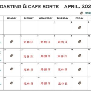 4月の営業予定