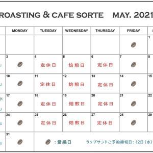 5月の予定と美味しいモノ