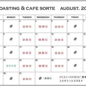 『8月の営業日』