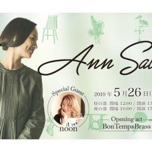 『アン・サリーさんライブ@入間アミーゴ』出店のお知らせ