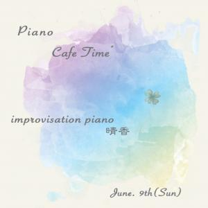 『piano cafe time * @自由響室』