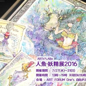 ARTs*LABo 人魚・妖精展2016