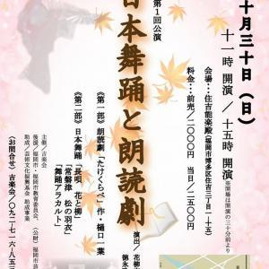 日本舞踊と朗読劇