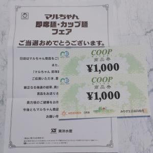 懸賞当選♪コーブ商品券