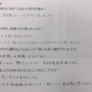 成功する婚活☆30代女性・ご成婚アンケート