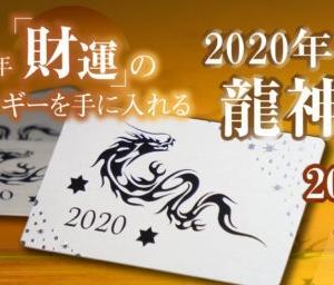 2020年龍神護符販売決定