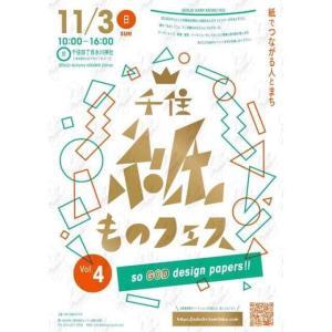 今週のATEA珍道中(10/7~10/13)
