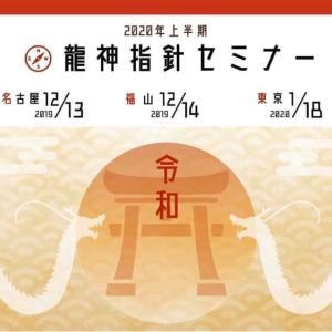 【動画メッセージ追加】2020年龍神指針セミナー
