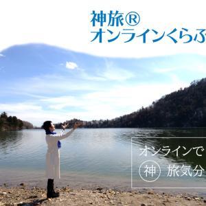 【期間限定!本日まで】6/29〜7/11 第二期 神旅®オンラインくらぶ
