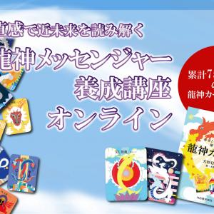 8/1 龍神メッセンジャー養成講座オンライン