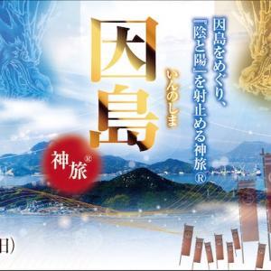 アサくる コラボ企画 「陰と陽』を射止める 神旅®︎因島