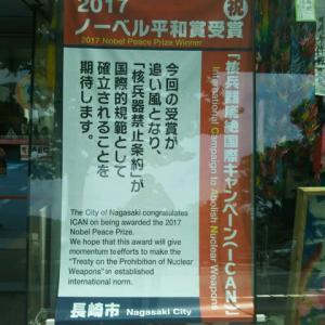 日本は、唯一の被爆国とし「核兵器禁止条約」の署名・批准を!!