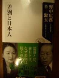 安倍首相と麻生副首相に読ませたい本