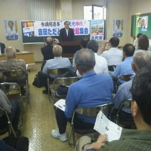 参院選・社民党比例代表候補予定者、吉田ただとも氏の決起集会