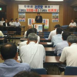 社民党勝利のための政談演説会を開催