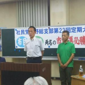社民党長野総支部代表を退任しました。