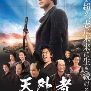 「天外者」三浦春馬君の遺作映画/帰国希望