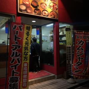 足利 やっぱりうまい 韓国料理「ちんぐ」