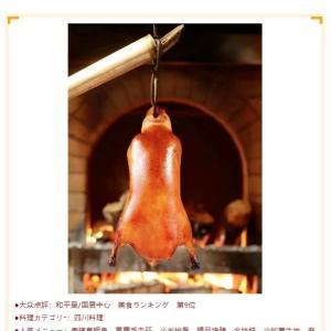 传统的四川菜,香丰閣