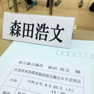 吉野ヶ里町議会9月議会会期日程