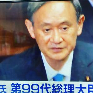 菅総理大臣誕生