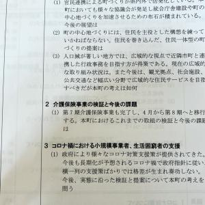 吉野ヶ里町議会3月定例会 森田浩文一般質問