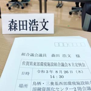 佐賀東部環境施設組合議会 勉強会