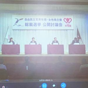 自民党総裁選挙候補者討論会