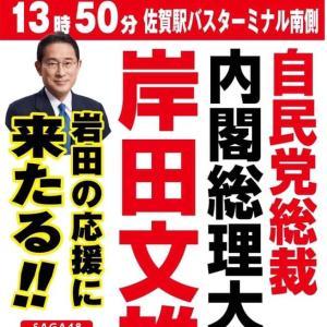岸田文雄総理大臣来佐