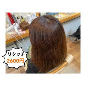 白髪染めリタッチ2600円