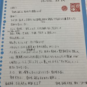 愛知県議会への陳情書