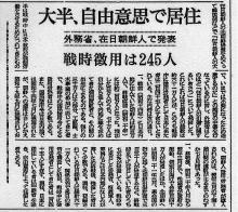 <捏造強制連行神話>朝鮮人追悼碑、群馬県が自主移転要請へ 週内にも「守る会」に