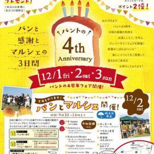 生徒さんイベント出店「パントの4th Anniversary」