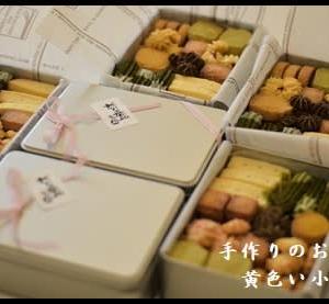 クッキー缶のレッスンと3月の試作~