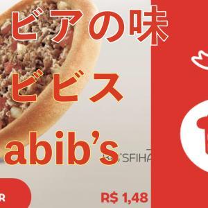 アラビアの味 Habibis(ハビビス) YouTube