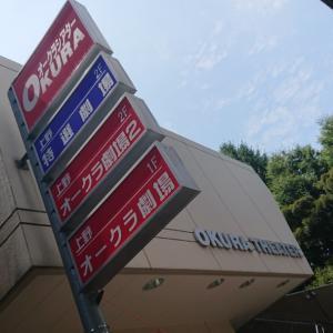 【散策】上野オークラ劇場