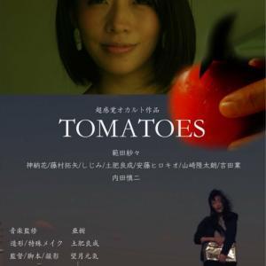 【イベント/範田紗々】『TOMATOES』舞台挨拶