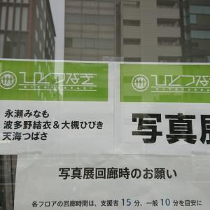 【イベント/大槻ひびき・波多野結衣】ひびはた写真展