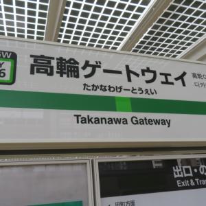 【鉄道】高輪ゲートウェイ駅