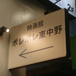 【イベント/山岸逢花】舞台挨拶@ポレポレ東中野