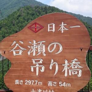 怖~~い!!谷瀬の吊り橋(十津川村)