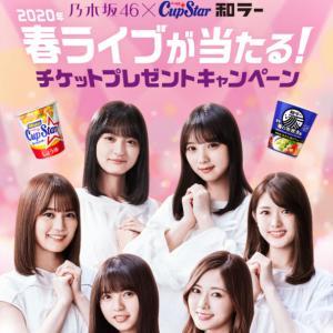 【懸賞情報】乃木坂46のライブチケットが当たる!