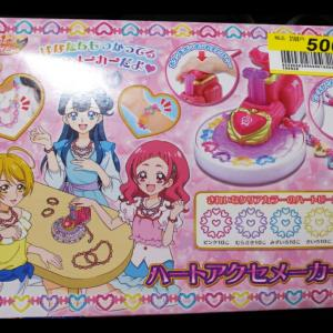 【つぶやき】見切り品で買ったおもちゃ(*´∀`)♪【ぎんなん食べられる?】
