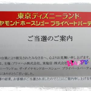 【2019当選】キタ━(゚∀゚)━!キタ━(゚∀゚)━!キタ━(゚∀゚)━!