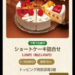 【つぶやき】クリスマスケーキの予約。