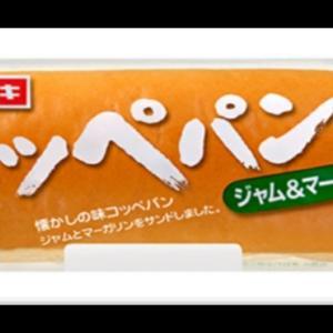 【つぶやき】山パン……あたれっ\(^-^)/