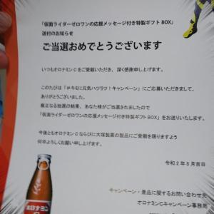 【2020当選】オロナミンC×仮面ライダーゼロワン
