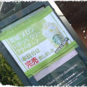 【つぶやき】限定スタバ〜!