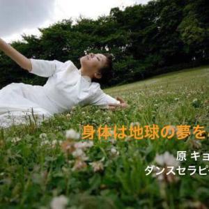 「身体は地球の夢をみる」丸亀古民家でダンスWSとライブ開催!(2/23-24)