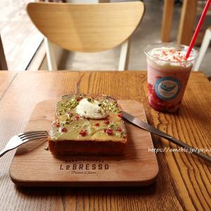 苺ミルクとピスタチオ♡レブレッソ